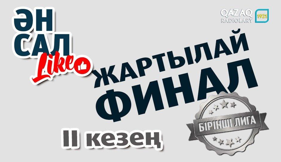 Qazradio_cover байқауының келесі кезеңіне барлық қатысушы өтті
