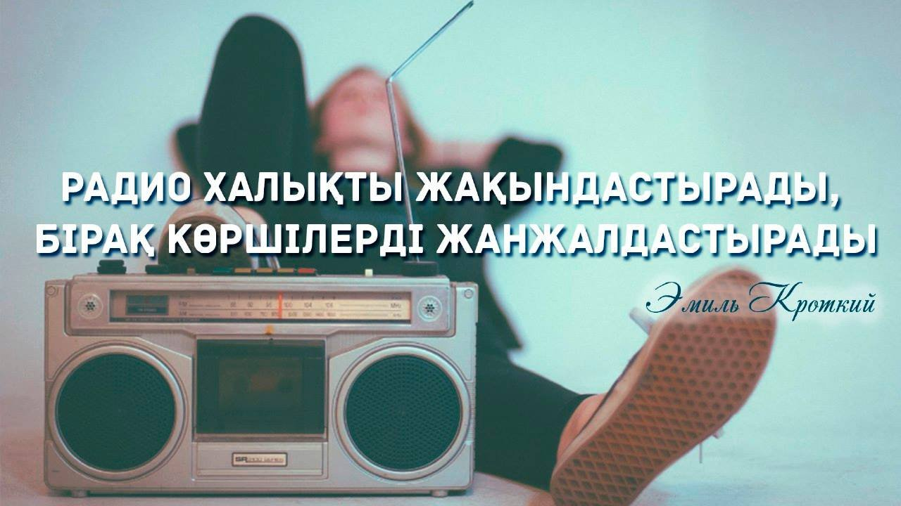 Радио туралы нақыл сөздер