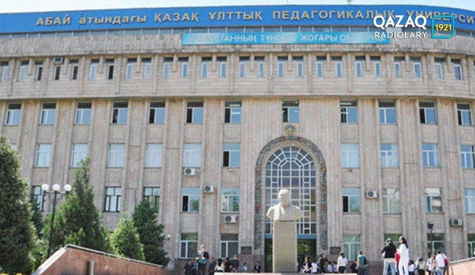 Қазақ ұлттық педагогикалық университетіне 90 жыл!