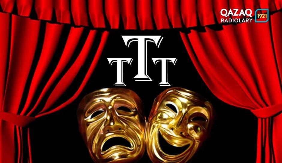 ТТТ театрының болашағы қандай болмақ?