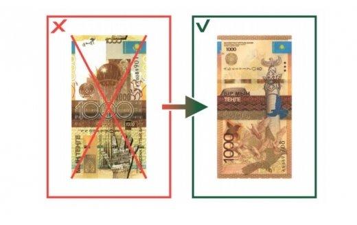 Ескі үлгідегі 1000 теңгелік банкнот айналымнан шығады
