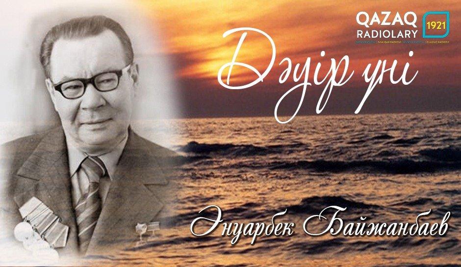 Әнуарбек Байжанбаевтың туғанына - 95 жыл