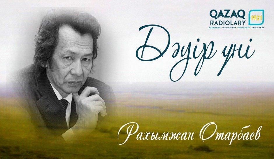 Белгілі жазушы Рахымжан Отарбаевтың соңғы сұхбаты