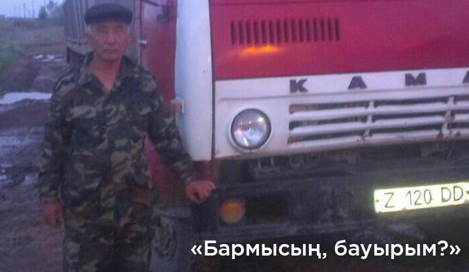 Мыңғатов Ахмар Құжанұлына жақындары іздеу салады