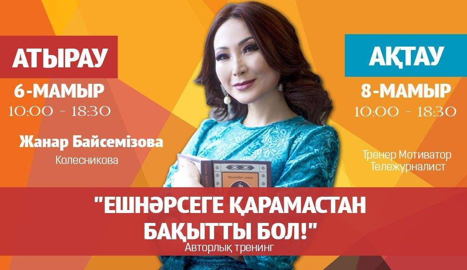 Жанар Байсемізова: Ешнәрсеге қарамастан бақытты бол!