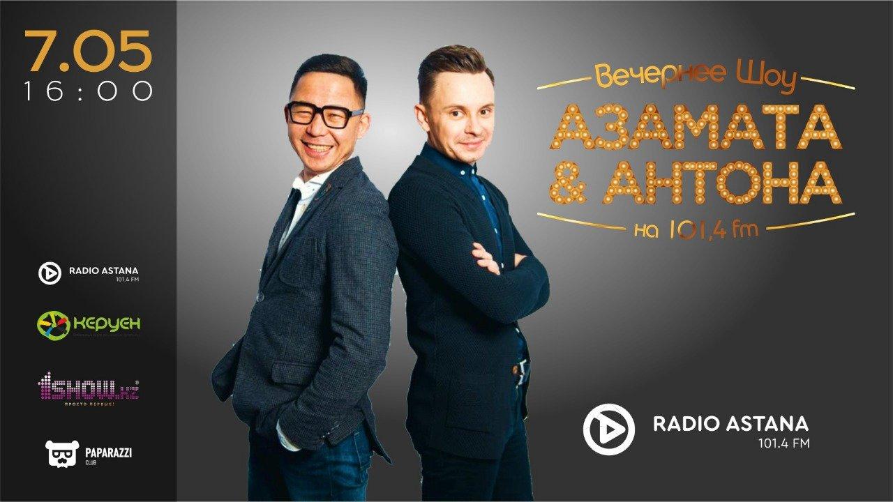 Бүгін «Астана» радиосының  көшпелі студиясы  «Керуеннен» хабар таратады