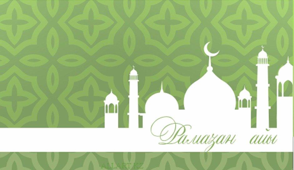 Ертең қасиетті Рамазан айы басталмақ